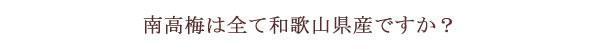南高梅は全て和歌山県産ですか?