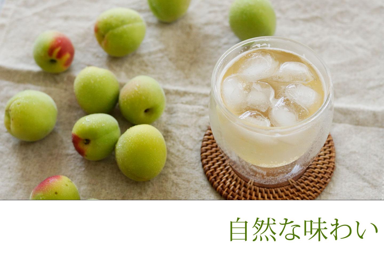 無農薬生梅では自然な味わいの梅酒、梅シロップが作れます。