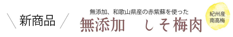 和歌山県産,無添加しそ梅肉 しそねり梅