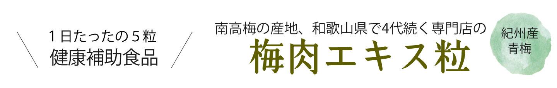 和歌山県産の南高梅を煮詰めて作った無添加 梅肉エキスを産地直送