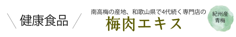 和歌山県産青梅(生梅)を煮詰めて作った無添加 梅肉エキスを産地直送