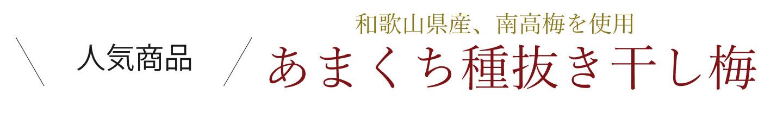紀州和歌山県の南高梅専門店の国産種抜き干し梅