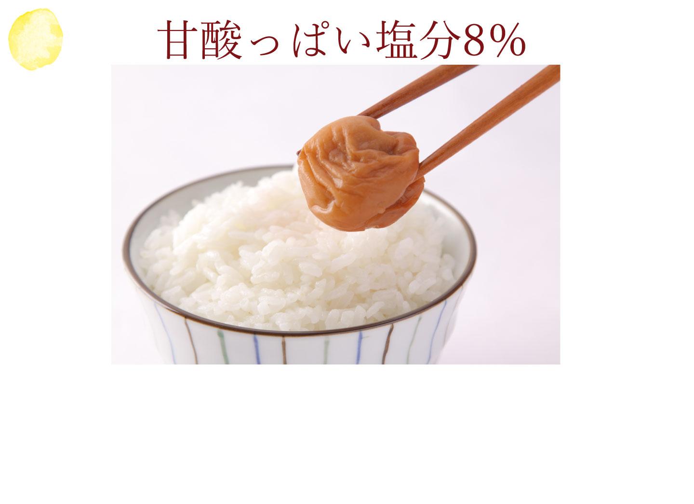 甘酸っぱい塩分8%