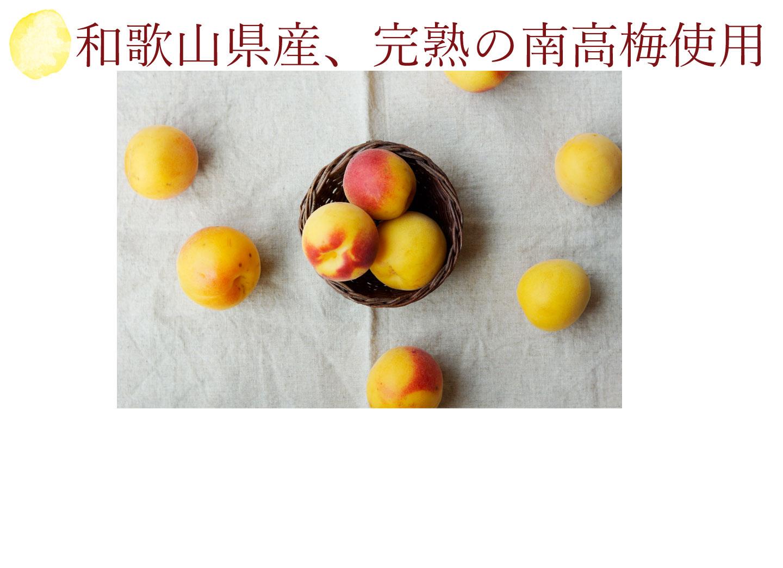 和歌山県産の完熟南高梅を使用